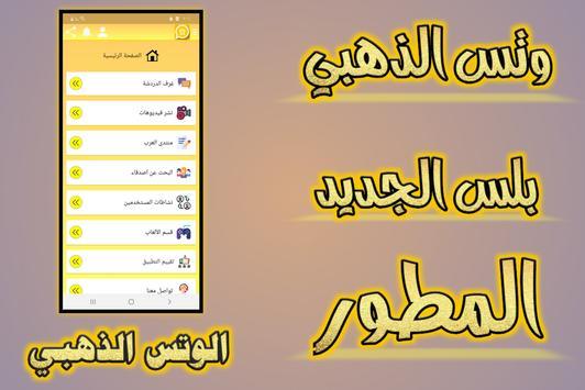 وتس الذهبي بلس اب الجديد الحديث التاج screenshot 1