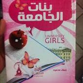 بنات الجامعة لصفاء محمود icon