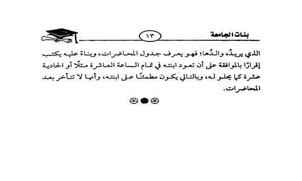 بنات الجامعة لصفاء محمود screenshot 3