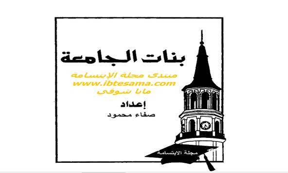 بنات الجامعة لصفاء محمود poster
