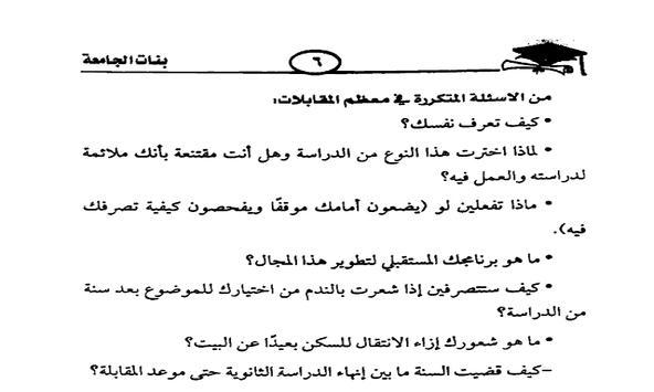 بنات الجامعة لصفاء محمود screenshot 1