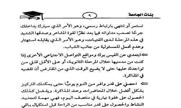 بنات الجامعة لصفاء محمود screenshot 2