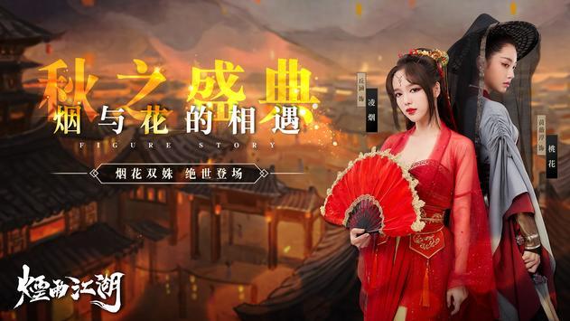 烟雨江湖 海报