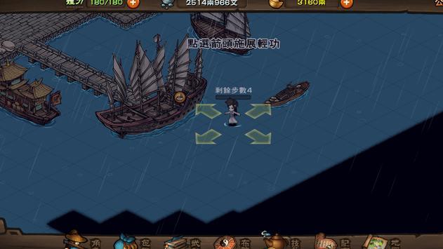 煙雨江湖 截圖 6