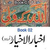 01 ALLAH K WALI 02 AKHBAR UL AOLIA icon
