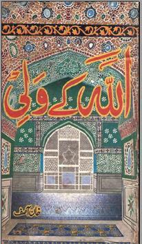 01 ALLAH K WALI 02 AKHBAR UL AOLIA poster