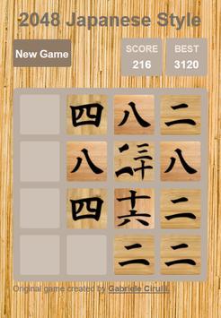 2048 Japanese Style screenshot 2