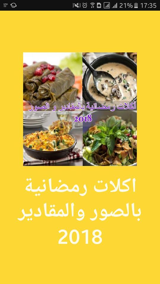 ملف اكلات رمضان بالصور 4