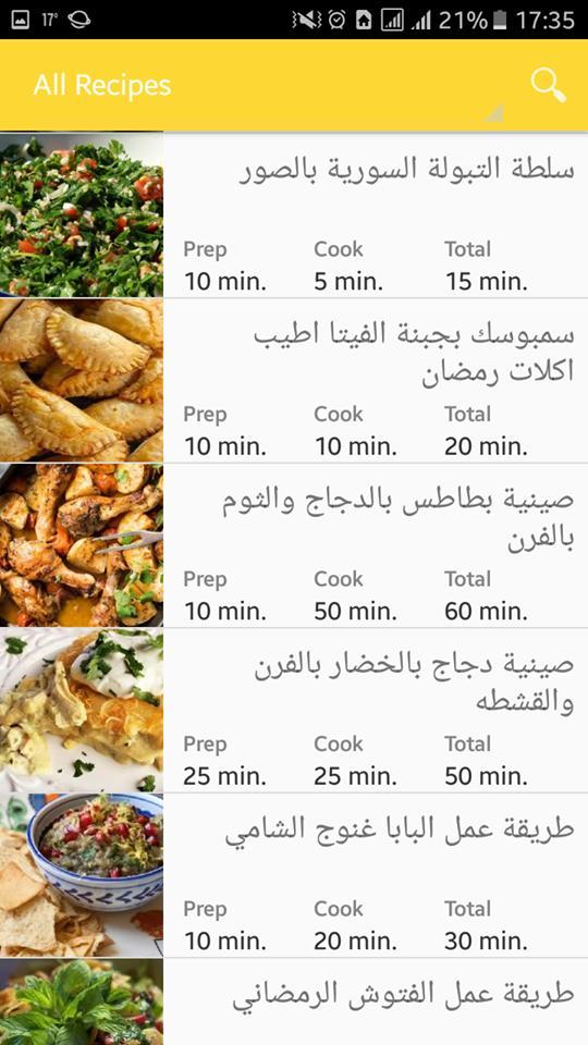 أكلات رمضانية سهلة و سريعة 10