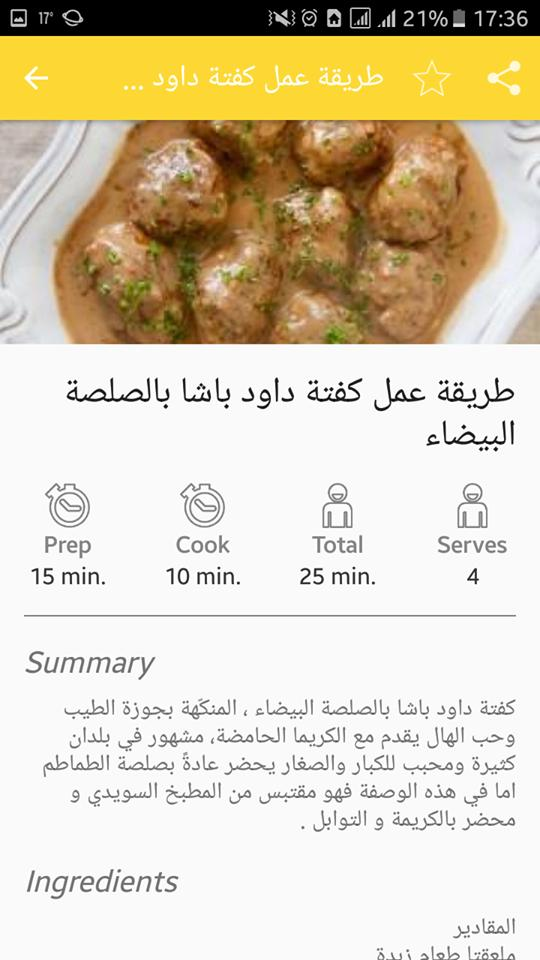 16 وصفات رمضانية Ideas Food Middle