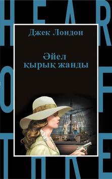 7 Кітап poster