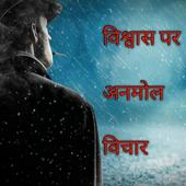 विश्वास पर अनमोल विचार 50 Trust Quotes in Hindi icon