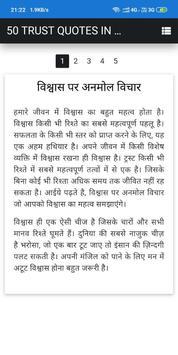 विश्वास पर अनमोल विचार 50 Trust Quotes in Hindi screenshot 1