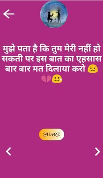 Best Quotes in Hindi screenshot 2