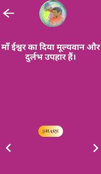 Best Quotes in Hindi screenshot 4