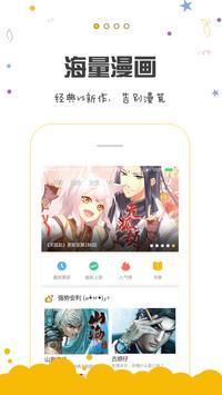 Poster 漫画人国漫版