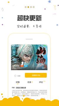 漫画人国漫版 screenshot 1