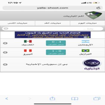يلاشووت yalla shoot screenshot 1