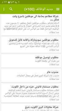 وظائف الكويت poster