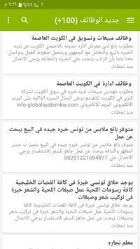 وظائف الكويت screenshot 14