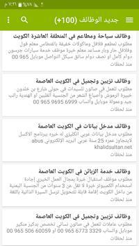وظائف الكويت screenshot 10
