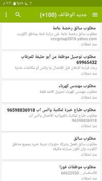 وظائف الكويت screenshot 11