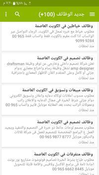 وظائف الكويت screenshot 12