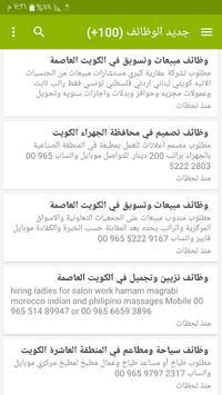 وظائف الكويت screenshot 13