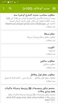 وظائف الكويت screenshot 1