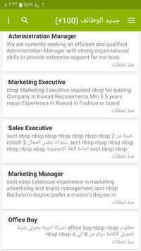 وظائف الكويت screenshot 23