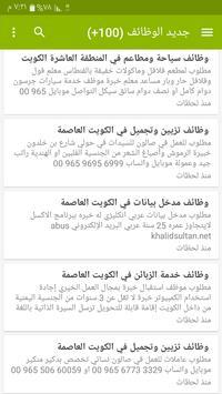 وظائف الكويت screenshot 2