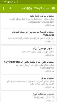 وظائف الكويت screenshot 3