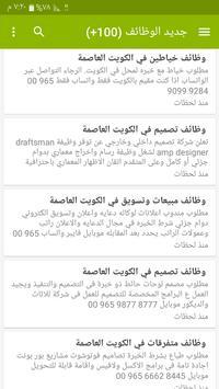 وظائف الكويت screenshot 4