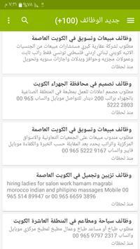 وظائف الكويت screenshot 5