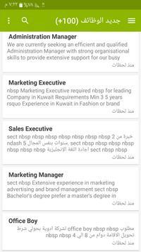 وظائف الكويت screenshot 7