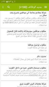 وظائف الكويت screenshot 8