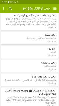 وظائف الكويت screenshot 9