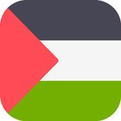 وظائف فلسطين icon