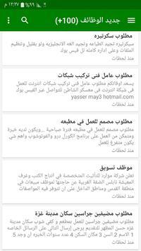 وظائف فلسطين screenshot 19