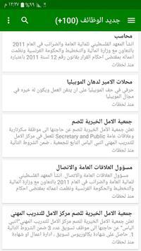 وظائف فلسطين screenshot 10