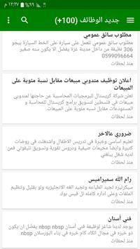 وظائف فلسطين screenshot 12