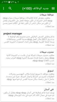 وظائف فلسطين screenshot 1