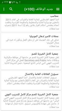 وظائف فلسطين screenshot 2