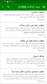 وظائف فلسطين screenshot 3