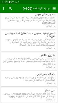 وظائف فلسطين screenshot 4