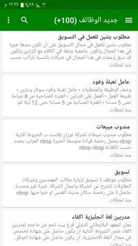 وظائف فلسطين screenshot 5