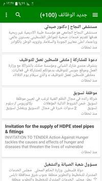 وظائف فلسطين screenshot 6