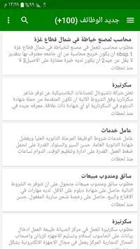 وظائف فلسطين screenshot 8
