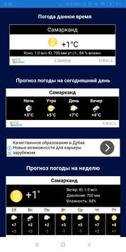 Ўзбекистон об-ҳаво маълумоти screenshot 1