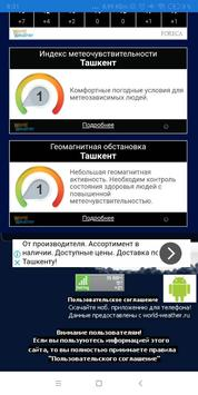 Ўзбекистон об-ҳаво маълумоти screenshot 2